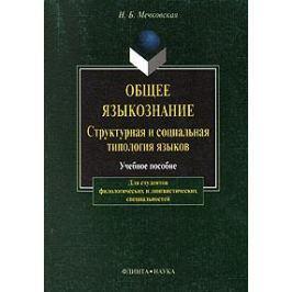 Мечковская Н. Общее языкознание Структурная и социальная типология языков
