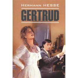 Hesse H. Gertrud = Гертруда. Книга для чтения на немецком языке