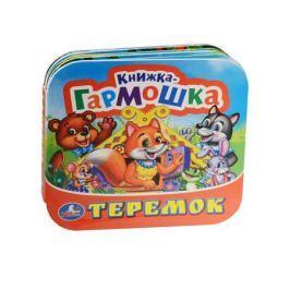 Козырь А. (ред.-сост.) Теремок