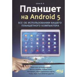 Шпее В. Планшет на Android 5. Все об использовании вашего планшетного компьютера