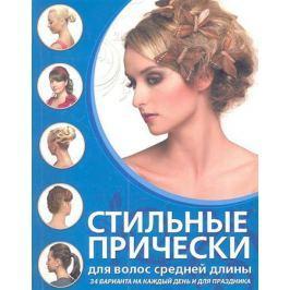 Шульженко Е. Стильные прически для волос средней длины. 34 варианта на каждый день и для праздника