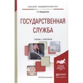 Борщевский Г. Государственная служба. Учебник и практикум для академического бакалавриата