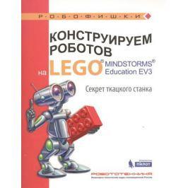 Тарапата В. Конструируем роботов на LEGO® MINDSTORMS® Education EV3. Секрет ткацкого станка