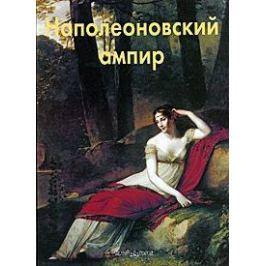 Федотова Е. Наполеоновский ампир