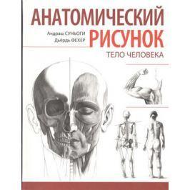 Суньоги А., Фехер Д. Анатомический рисунок. Тело человека