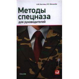 Кистень А., Москалев И. Методы спецназа для руководителей