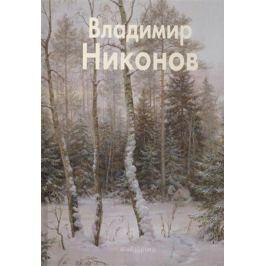 Чурак Г. Владимир Никонов