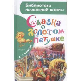 Пушкин А. Сказка о золотом петушке