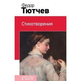 Тютчев Ф. Стихотворения