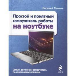 Леонов В. Простой и понятный самоучитель работы на ноутбуке