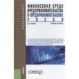 Грибов В. Финансовая среда предпринимательства и предпринимательские риски. Учебное пособие
