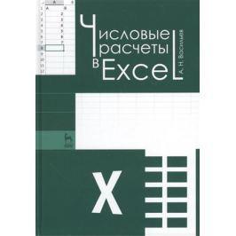 Васильев А. Числовые расчеты в Excel. Учебное пособие