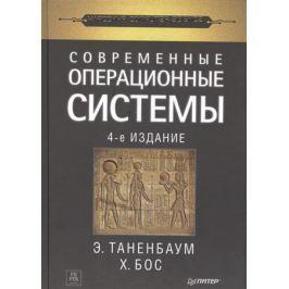 Таненбаум Э., Бос Х. Современные операционные системы. 4-е издание