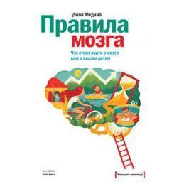 Медина Дж. Правила мозга. Что стоит знать о мозге вам и вашим детям