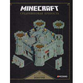 Токарева Е. (ред.) Minecraft. Средневековая крепость. Взгляд изнутри