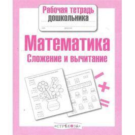Шарикова Е. (авт.-сост.) Математика Сложение и вычитание