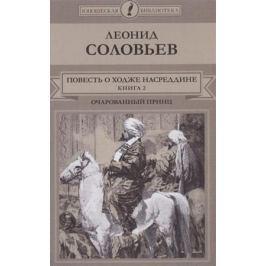 Соловьев Л. Повесть о Ходже Насреддине: Книга 2. Очарованный принц