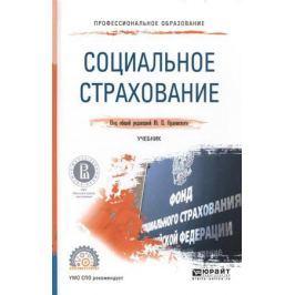 Орловский Ю. (ред.) Социальное страхование. Учебник
