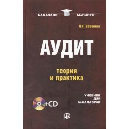 Воронина Л. Аудит. Теория и практика. Учебник для бакалавров. 3-е издание, переработанное (+CD)