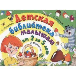 Маршак С., Успенский Э., Михалков С. Детская библиотека малышам от 2 до 5 лет (комплект из 4 книг)