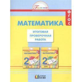 Истомина Н. Математика. 2 класс. Итоговая проверочная работа