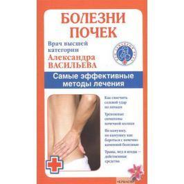 Васильева А. Болезни почек. Самые эффективные методы лечения