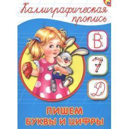 Костина В. (глав.ред.) Пишем буквы и цифры
