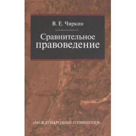 Чиркин В. Сравнительное правоведение. Учебник для магистратуры