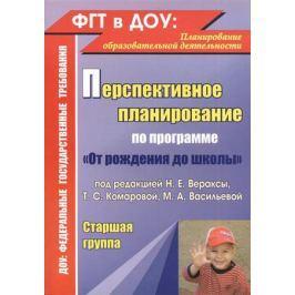 Кандала Т., Осина И., Горюнова Е., Павлова М. Перспективное планирование воспитательно-образовательного процесса по программе