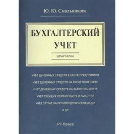 Смольникова Ю. Бухгалтерский учет. Шпаргалка