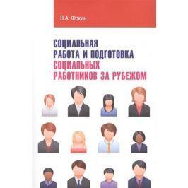 Фокин В. Социальная работа и подготовка социальных работников за рубежом