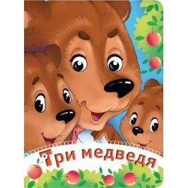 Лопатина-Неволина Е. (переск.) Три медведя. По мотивам русской народной сказки