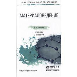 Плошкин В. Материаловедение. Учебник для СПО