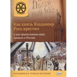 Владимиров В. Как князь Владимир Русь крестил и как православная вера пришла в Россию. Готовимся к урокам истории