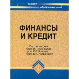 Кузнецов Н. (ред). Финансы и кредит Учеб.