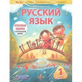 Патрикеева И. Русский язык 1 кл Итог. оценка