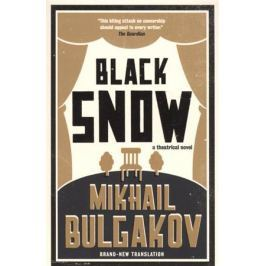 Bulgakov M. Black Snow. A Theatrical Novel