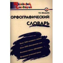Шклярова Т. Орфографический словарь Нач. школа