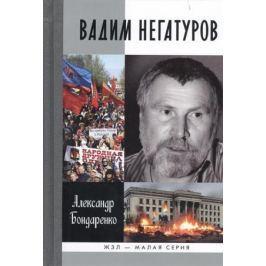 Бондаренко А. Вадим Негатуров