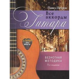 Петров П. Гитара. Все аккорды. 5-е издание