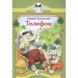 Чуковский К. Телефон. Сказки