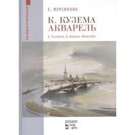 Фурсикова Е. К. Кузема. Акварель / K. Kuzema. Watercolor