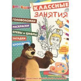 Баталина В. (ред.) Классные занятия №КЗ 1506 (