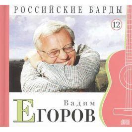 Дятлов А. (ред.) Российские барды. Том 12. Вадим Егоров (+CD)