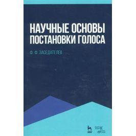 Заседателев Ф. Научные основы постановки голоса. Учебное пособие