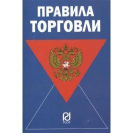 Сафонов М. (сост.) Правила торговли. Издание двенадцатое