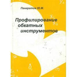 Панкратов Ю. Профилирование обкатных инструментов