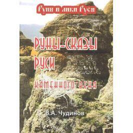 Чудинов В. Руны-сказы Руси каменного века