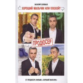 Соловьев В. Продюсер