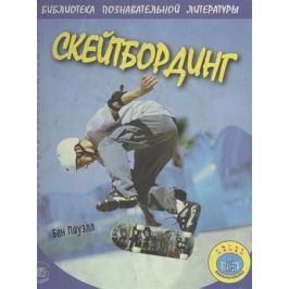 Пауэлл Б. Скейтбординг